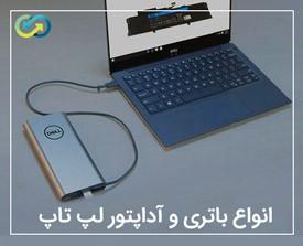 باتری و آداپتور لپ تاپ
