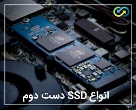 انواع SSD دست دوم